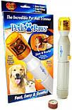 Триммер пилка для когтей домашних животных Pedi Paws (Педи Паус) | Когтерез | Когтеточка | Гриндер, фото 8