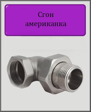 """Зганяння американка 3/4"""" нікель (кутовий) Чехія"""