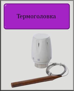 Термоголовка арт.1331 М30х1,5 з виносним датчиком (Чехія)