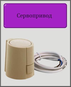 Сервопривід електротермічний М30х1,5 (24V) арт.1340 (Чехія)