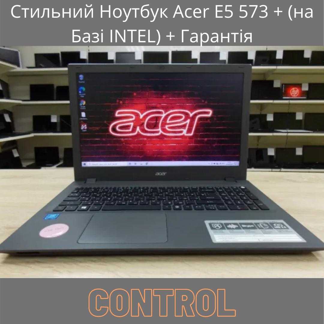 Стильний Ноутбук Acer E5 573 + на Базі INTEL + Гарантія