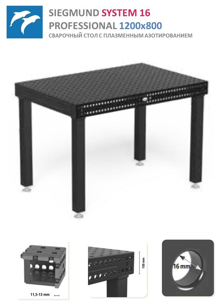 Стол сварочный System 16 Siegmund 1200х800 c плазменным азотированием