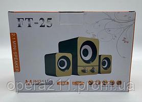 Комп'ютерні колонки PC 2.1 FT-25 (30шт)