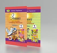 1 клас. Зошит для письма і розвитку мовлення, (комплект 1, 2 частина), Тарнавська С. С.  Генеза