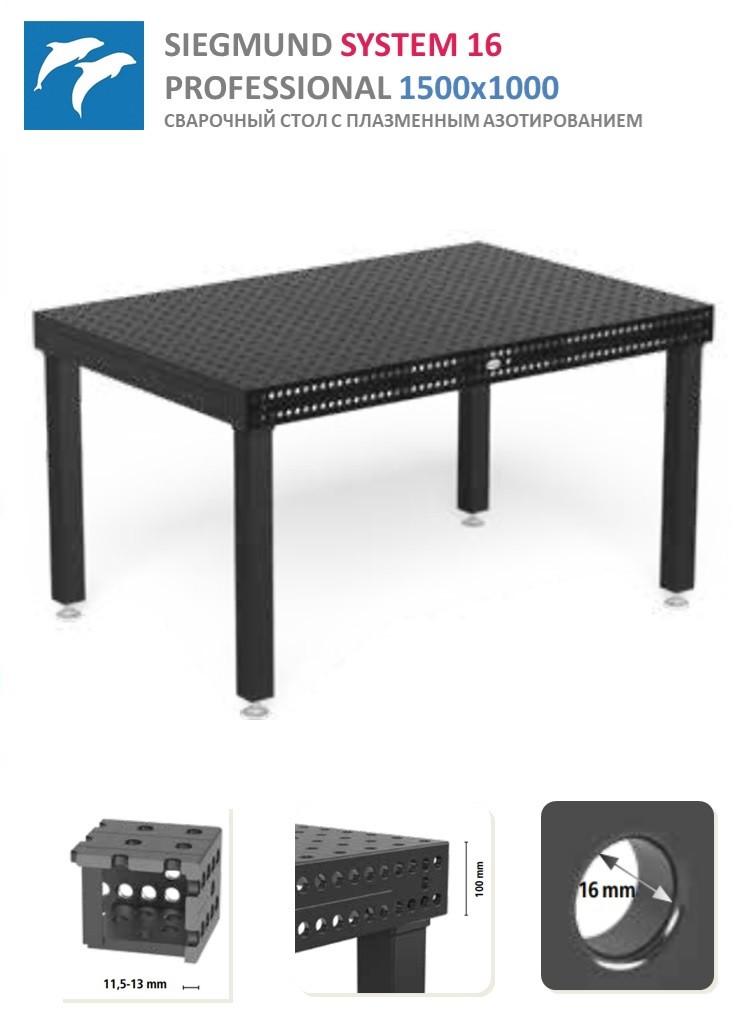 Стол сварочный System 16 Siegmund 1500х1000 c плазменным азотированием