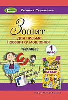 1 клас. Зошит для письма і розвитку мовлення, (частина 2), Тарнавська С. С.  Генеза