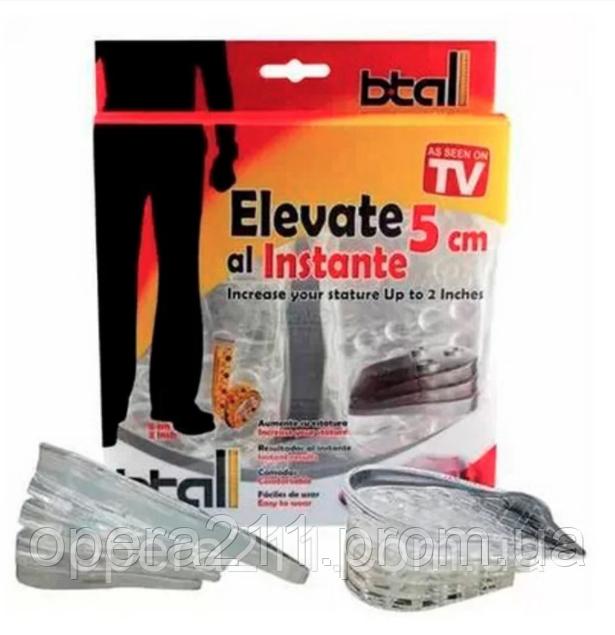 Стельки для увеличения роста Elevate 5см / ART-0154 (96шт)