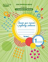 1 клас. Зошит для письма і розвитку мовлення. Частина 1., (до Букваря Большакової І. О. ) Чаплюк Н.А.