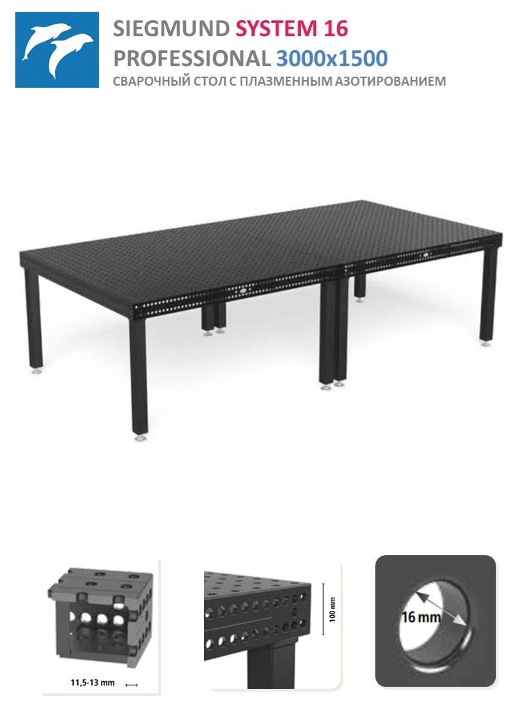 Стол сварочный System 16 Siegmund 3000х1500 c плазменным азотированием