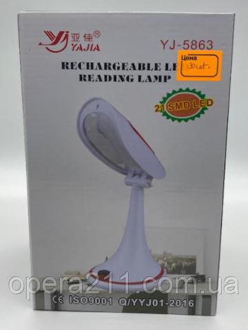 СВІТИЛЬНИК (YAJIA) Table Lamp YJ-5863 21LED (30шт)