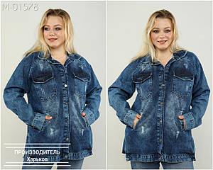 Женский джинсовый кардиган большого размера Турция Размеры: 50,52,54,56