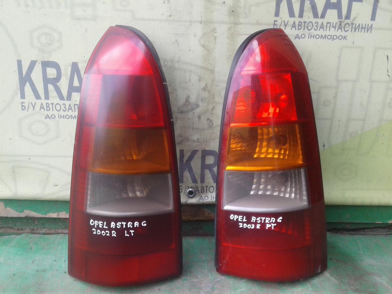 Б/у ліхтар задній лівий і правий для Opel Astra G 2002-2004 р.