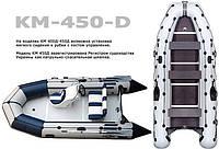 Лодка надувная Kolibri (Колибри) КМ-450DSL бело-синяя