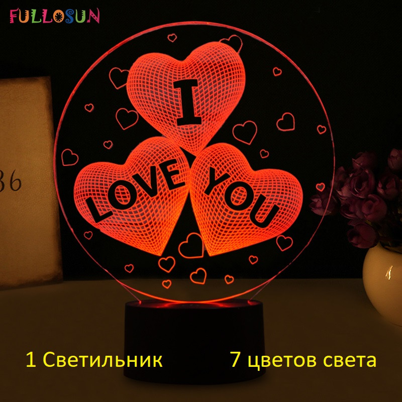 """3D Светильник, """"Три сердца"""", Подарок на день Валентина мужчине, Мужчине подарок, Подарки на 14 февраля"""