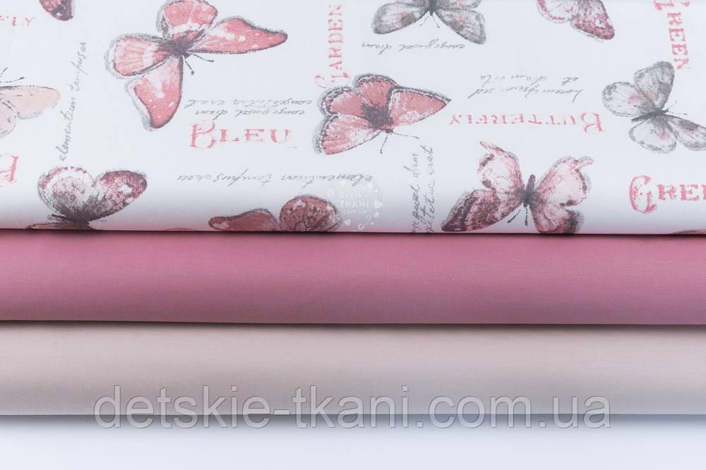 """Набір тканин 40 * 40 см з 3 шт """"Метелики"""" рожево-бежеві №232"""