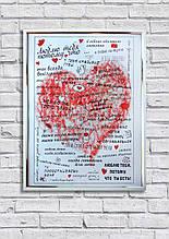 Плакат постер на стіну А3 Кохаю тебе українською в рамці