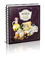 Книга для запису кулінарних рецептів