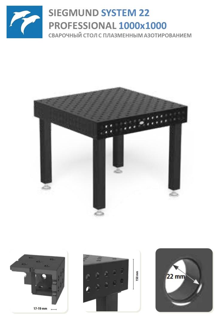 Стол сварочный System 22 Siegmund 1000х1000 c плазменным азотированием