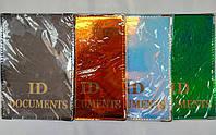 Обкладинка ID Documents хамелеон 140*95
