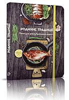 Книги для запису кулінарних рецептів (з резинкою)