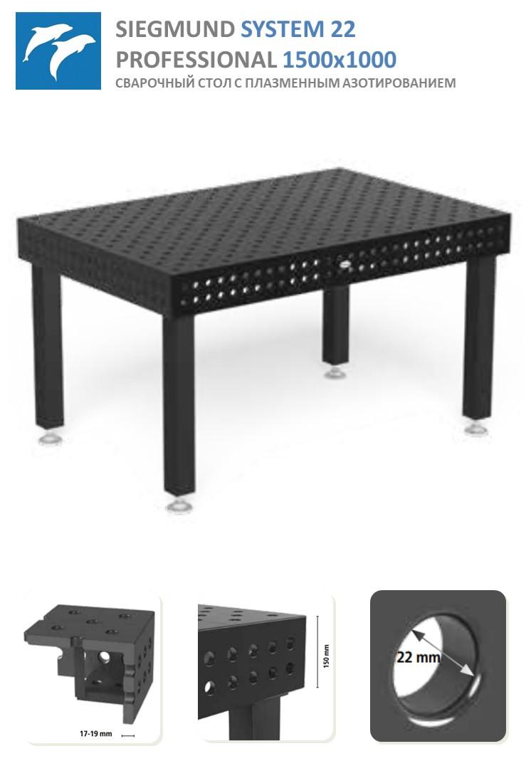 Стол сварочный System 22 Siegmund 1500х1000 c плазменным азотированием