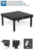Зварювальний стіл System 22 Siegmund 1500х1500 c плазмовим азотування, фото 1