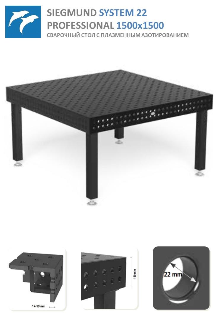 Зварювальний стіл System 22 Siegmund 1500х1500 c плазмовим азотування