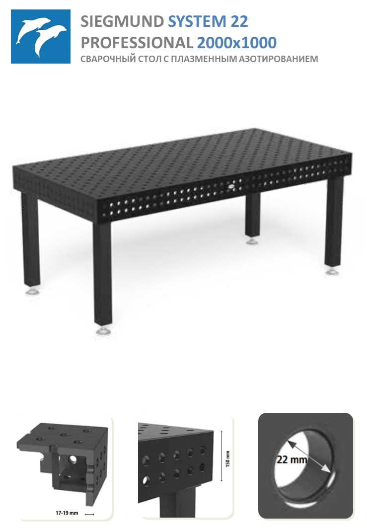 Зварювальний стіл System 22 Siegmund 2000х1000 c плазмовим азотування
