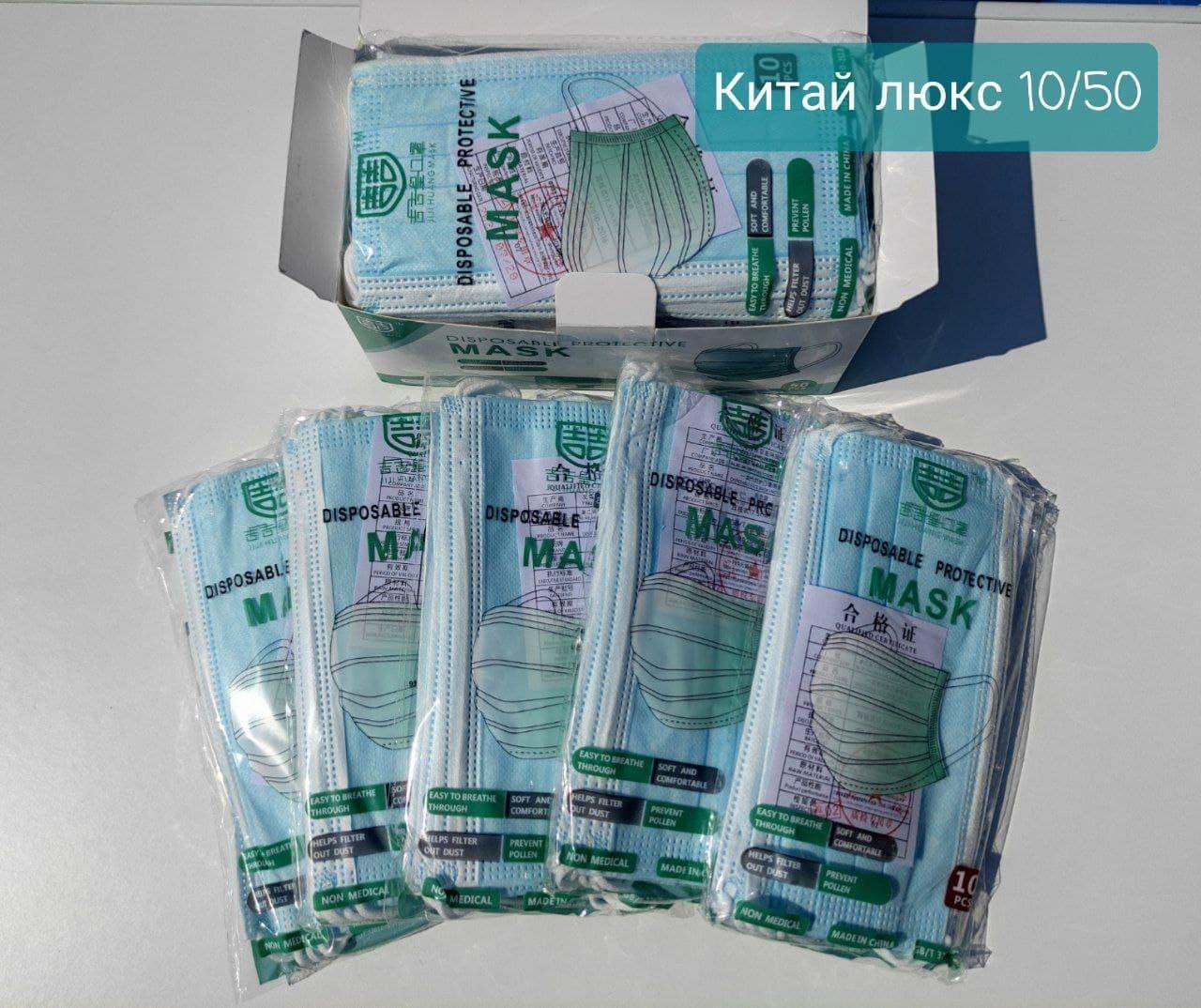 Захисні маски розфасовка 10штук,упаковка50 спанбонд/мельтблаун/спанбонд(СМС) тришарові,з носиком/фіксатором
