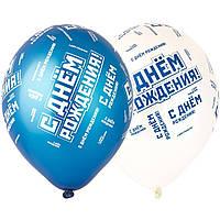 """Воздушный шар """"С днем рождения. Мужской стиль"""""""