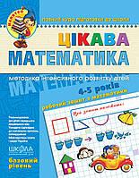 Цікава математика. Базовий рівень Серія: Малятко Автор: Ю. Волкова, В. Скоромна, В. Федієнко