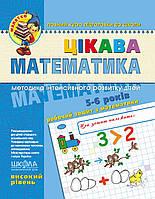 Цікава математика. Високий рівень Серія: Малятко Автор: Ю. Волкова, В. Скоромна, В. Федієнко, вид-во: Школа