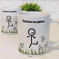 """Чашка с юмором Планы на день....."""", фото 1"""