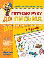 Готуємо руку до письма. Базовий рівень. Малятко (4 - 6 років). В. Федієнко. Школа