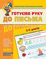 Готуємо руку до письма. Високий рівень. Серія: Малятко 4 - 6 років. Авт: В. Федієнко. Вид-во: Школа.