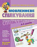 Мовленнєве спілкування. Базовий рівень. Серія: Малятко 4 - 6 років Авт: Ю. Волкова, В. Скоромна, В. Федієнко.