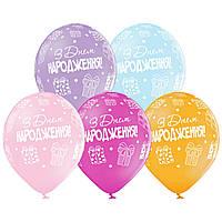 """Воздушный шар  """"С днем рождения. Подарки"""""""