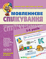 Мовленнєве спілкування. Високий рівень. Серія: Малятко 4 - 6 років Авт: Ю. Волкова, В. Скоромна, В. Федієнко.
