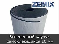 Вспененный каучук самоклеющийся 10 мм (синтетический)