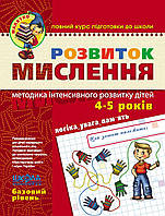 Розвиток мислення. Базовий рівень. Серія: Малятко 4 - 6 років Авт: Ю. Волкова, В. Скоромна, В. Федієнко. Вид-