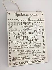 """Постер мотиватор Декоративная деревянная табличка  """"Правила дома с вашей фамилией"""