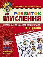 Розвиток мислення. Високий рівень  АвторЮ. Волкова, В. Федієнко СерiяМалятко (4-6 років)