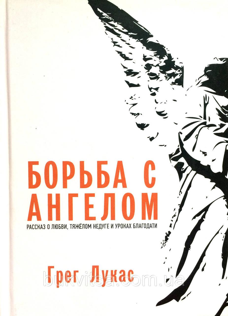 Борьба с ангелом. Грег Лукас