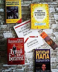 """Набор ТОП 5 книг по саморазвитию """"Богатый папа"""",""""Одна привычка в неделю"""",""""Думай и богатей"""" и др."""