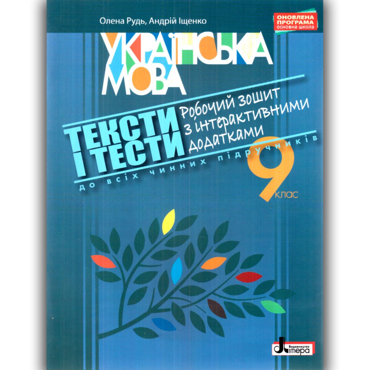 Робочий зошит Українська мова з інтерактивними додатками 9 клас Авт: Рудь О. Іщенко А. Вид: Літера