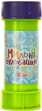 Мильні бульбашки 10,5см,60мл,в дисплеї,17х10,5х12см №MB022(12)(288)