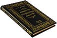 """Книга в кожаном переплете """"Библиотека старорусских повестей"""" Б.И. Дунаев, фото 2"""