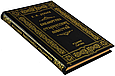 """Книга в шкіряній палітурці """"Бібліотека староруських повістей"""" Б.І. Дунаєв, фото 2"""
