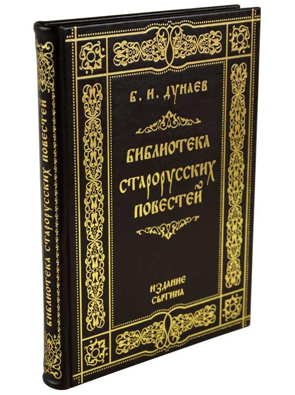 """Книга в шкіряній палітурці """"Бібліотека староруських повістей"""" Б.І. Дунаєв"""