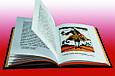 """Книга в шкіряній палітурці """"Бібліотека староруських повістей"""" Б.І. Дунаєв, фото 4"""